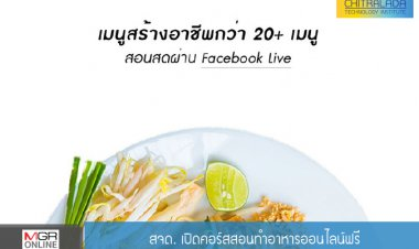 MNG Online สจด. เปิดคอร์สสอนทำอาหารออนไลน์ฟรี