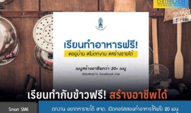 Smart SME ตกงาน อยากหารายได้ สจด. เปิดคอร์สสอนทำอาหารให้ฟรี! 20 เมนู