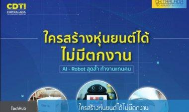 TechHub ใครสร้างหุ่นยนต์ได้ไม่มีตกงาน