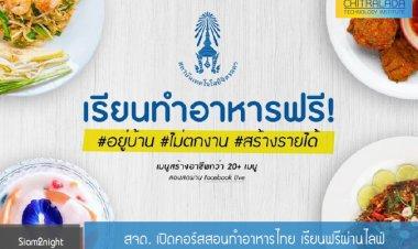 Siam2Night สจด. เปิดคอร์สสอนทำอาหารไทย เรียนฟรีผ่านไลฟ์