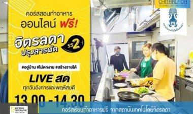 National Geographic Thailand คอร์สเรียนทำอาหารฟรี จากสถาบันเทคโนโลยีจิตรลดา