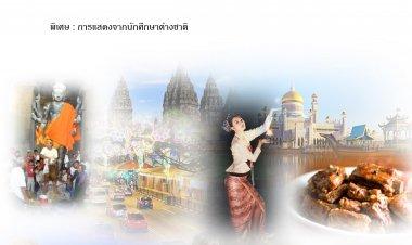 """ขอเชิญชวนชม """"นิทรรศการศิลปวัฒนธรรมของประเทศในอาเซียน"""" โดยนักศึกษารายวิชาอารยธรรมและโลกปัจจุบัน เนื่องในวันอาเซียน (ASEAN Day)"""