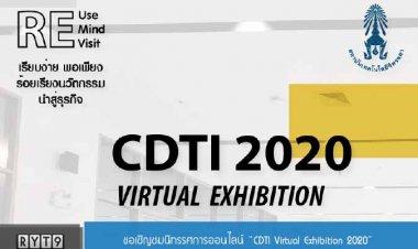 RYT9 ขอเชิญชมนิทรรศการ CDTI 2020 Virtual Exhibition