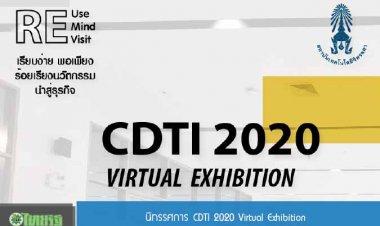 ไทยรัฐ ตะลุยโลกใบใหญ่ งานนิทรรศการ CDTI 2020 Virtual Exhibition