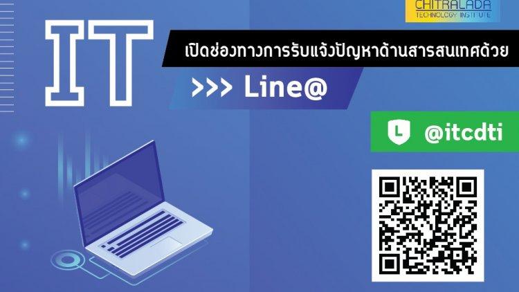 งานเทคโนโลยีสารสนเทศ เปิดช่องทางการรับแจ้งปัญหาด้านสารสนเทศทาง Line