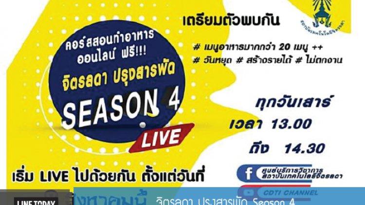 Line Today จิตรลดา ปรุงสารพัด Season 4