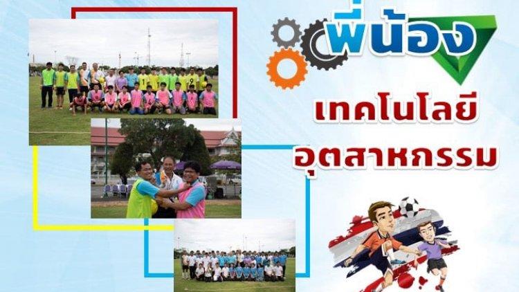 ขอเชิญร่วมชมและเชียร์การแข่งขันกีฬาสานสัมพันธ์ พี่น้อง คณะเทคโนโลยีอุตสาหกรรม