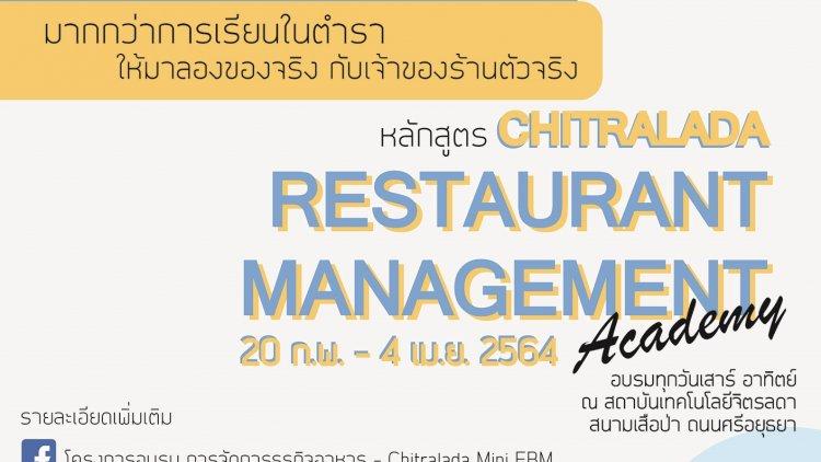"""เปิดอบรมหลักสูตร """"Chitralada Restaurant Management Academy"""" ครั้งที่ 1 เพื่อพัฒนาศักยภาพการเป็นเจ้าของธุรกิจอาหาร"""