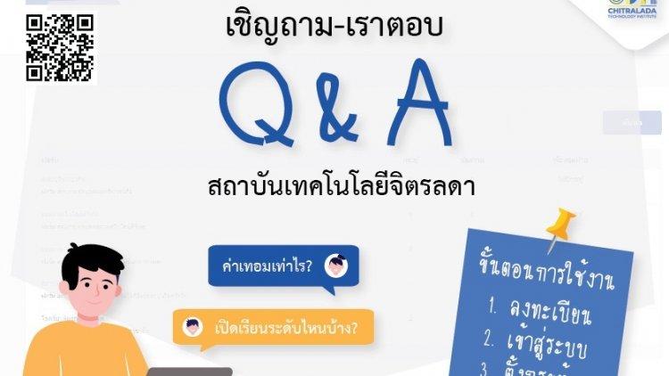 ขอเชิญร่วมแบ่งปันคำถามและคำตอบ ที่อยากรู้หรือสงสัย ผ่านช่องทาง Q&A (ถาม-ตอบ)