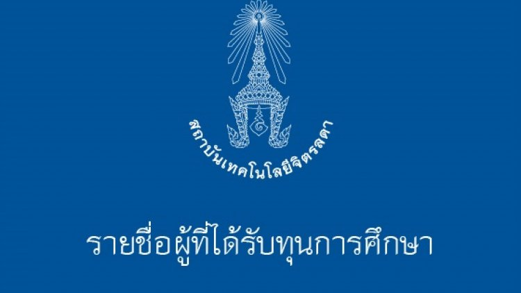 รายชื่อนักเรียน นักศึกษา โรงเรียนจิตรลดาวิชาชีพที่ได้รับทุนช่วยเหลือการศึกษา ประจำปีการศึกษา 2564 (รอบประกาศนียบัตรวิชาชีพปี 1)