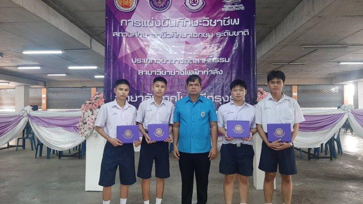 ขอแสดงความยินดีกับนักเรียน นักศึกษา ในเข้าร่วมการแข่งขันทักษะวิชาชีพ