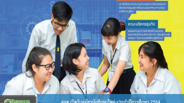 ไทยรัฐ สจด.เปิดรับสมัครนักศึกษาใหม่ ประจำปีการศึกษา 2564