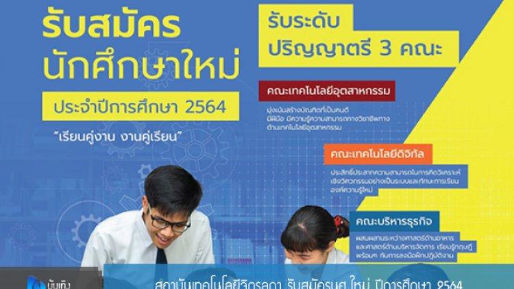 Newsplus สจด.เปิดรับสมัครนักศึกษาใหม่ ประจำปีการศึกษา 2564