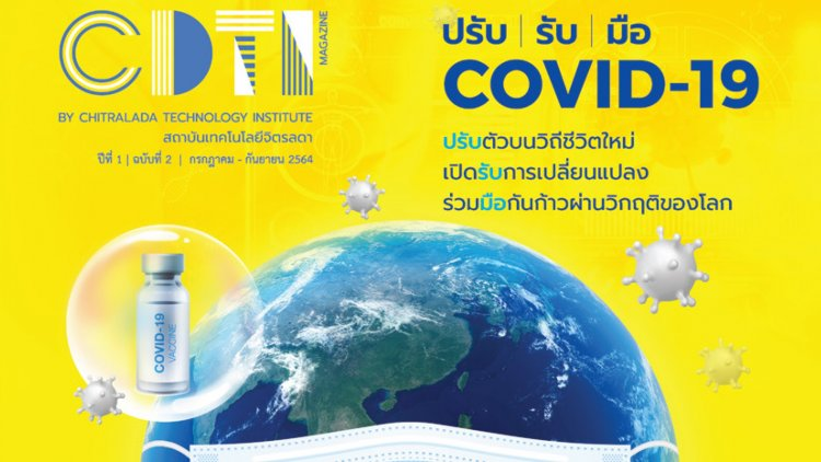 CDTI Magazine ฉบับที่ 2 ปีที่ 1